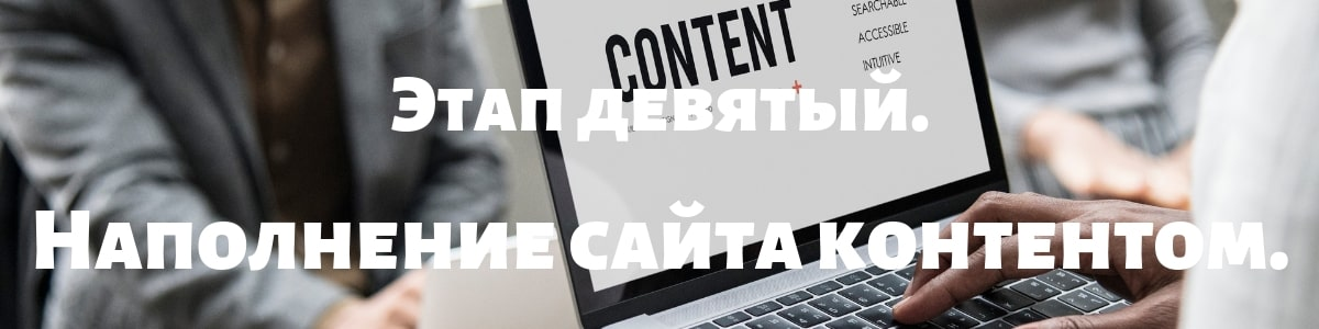 Наполнение Вашего сайта контентом