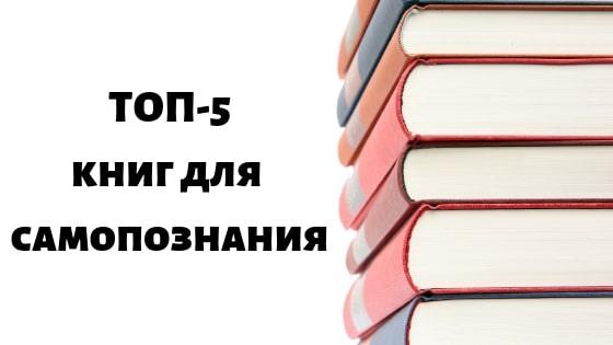 Топ-5. книг для самопознания
