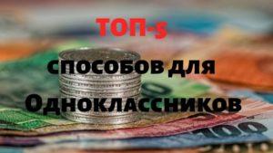 Топ-5 способов заработать в Одноклассниках