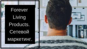 Форевер Ливинг в России