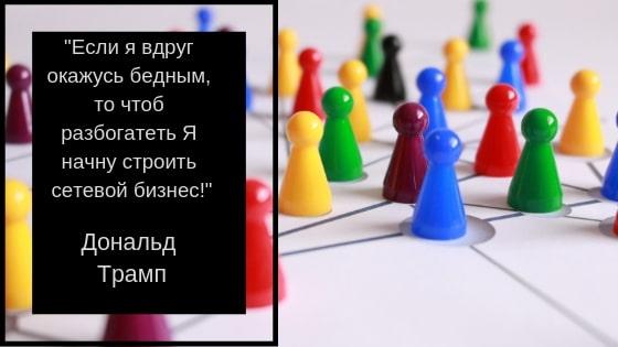 Форевер Ливинг в России. Сетевой Маркетинг