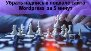 """Убрать надпись """"сделано Wordpress"""""""