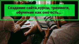 Poleznost-dlya-starta-svoego-saita