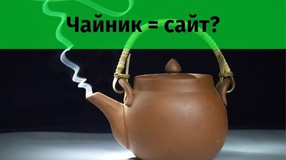 Могут ли чайники создать сайт?Almaguz.