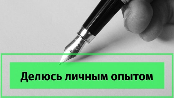 Делюсь личным опытом при зарабатывании денег в интернете. Денис Гузовский .Almaguz