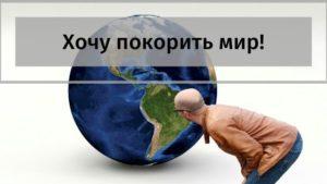 Хочу покорить мир. Какой сайт для этого можно создать?
