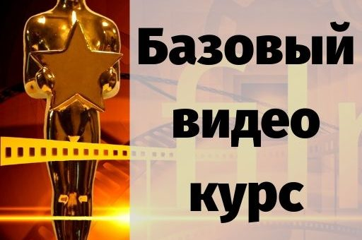 Bazovyj-video-kurs-po-samostoyatelnomu-sozdaniju-sajtov-s-nulya