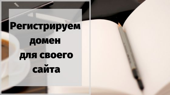 zaregistrirovati-domen-ru