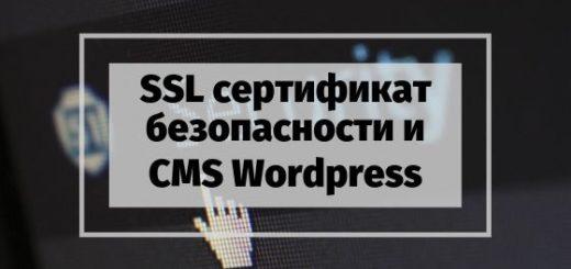 kak-ustanovit-ssl-sertifikat-na-sajt-wordpress