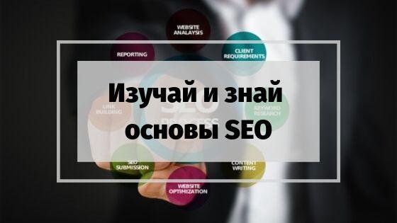 Основы SEO для продвижения сайта