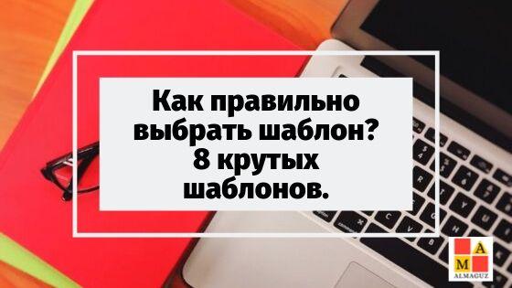 shablony-saitov-wordpress-besplatno