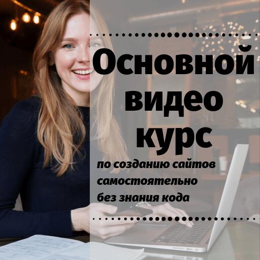 Osnovnoj-video-kurs-po-sozdaniu-saitov-samostoiatelino