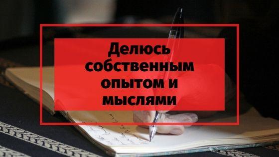 Денис Гузовский, делюсь собственным опытом и мыслями
