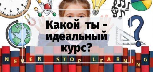 idealnyj-kurs-po-sozdaniju-i-prodvizheniju-sajtov