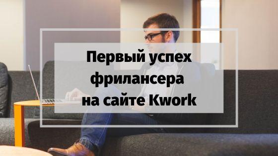 Frilanser-Kwork