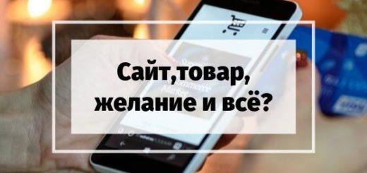 chto-nuzhno-dlya-internet-magazina