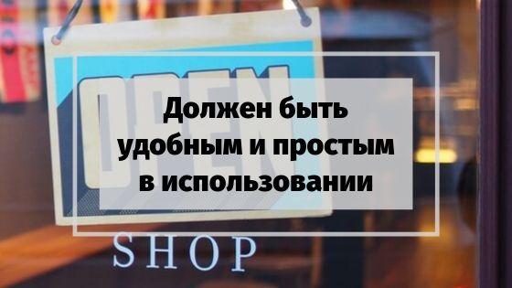 для интернет магазина нужно чтобы был сайт