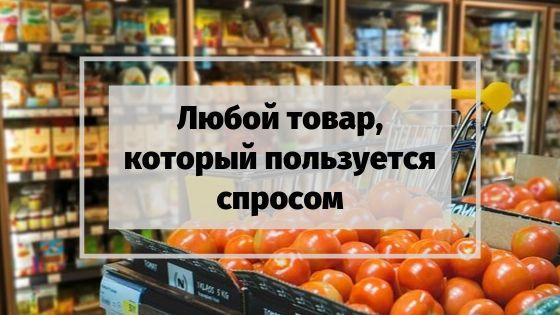 какой товар нужен для интернет магазина