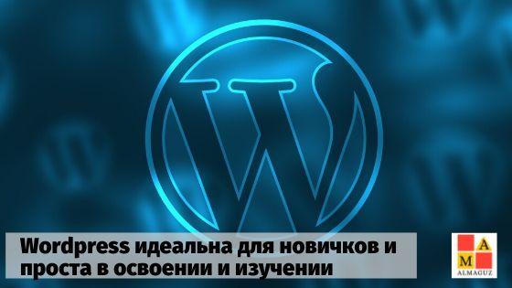 wordpress для создания сайтов онлайн и бесплатно