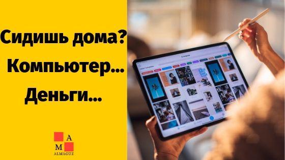 Kak-sidya-doma-zarabotat-dengi-v-internete